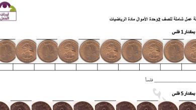 Photo of أوراق عمل وحدة الأموال رياضيات صف ثاني فصل ثالث