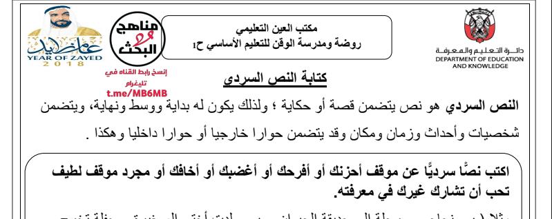 تدريبات كتابة نص سردي استجابة أدبية لغة عربية صف ثالث فصل ثالث مدرستي الامارتية