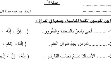 Photo of ورقة عمل جملة إن لغة عربية صف ثالث فصل ثالث