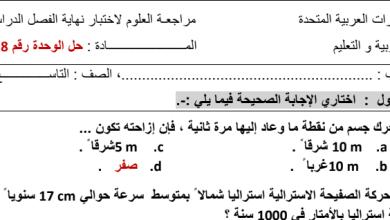 Photo of أوراق عمل 1 محلولة علوم صف تاسع فصل ثالث