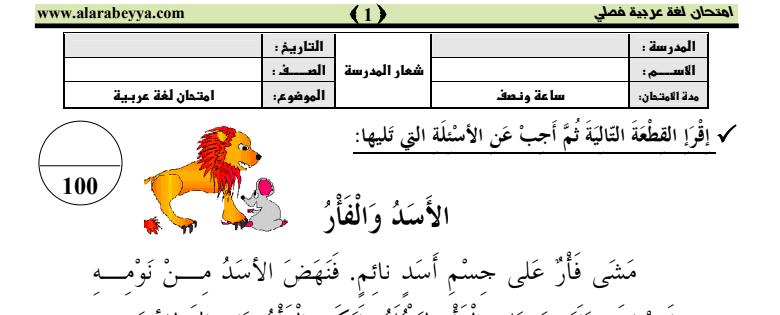 فهم المقروء قصة الاسد والفار مكتوبة بالعربية