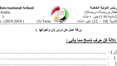 Photo of ورقة عمل إن و أخواتها لغة عربية صف خامس فصل ثالث