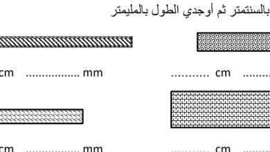 Photo of أوراق عمل القياس رياضيات صف رابع فصل ثالث