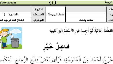 Photo of أوراق عمل فهم المقروء لغة عربية (قصة فاعل خير) صف ثاني فصل ثالث