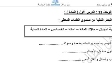 Photo of أوراق عمل وملخص الوحدة 13 (المادة) يتبعها الحل علوم صف أول فصل ثالث