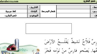 Photo of أوراق عمل فهم المقروء لغة عربية (فارس الفلاح النشيط) صف ثاني فصل ثالث