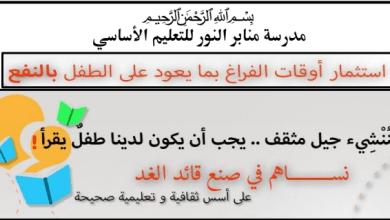 Photo of قصص متنوعة للمساعدة في امتحان فهم المقروء لغة عربية صف ثاني