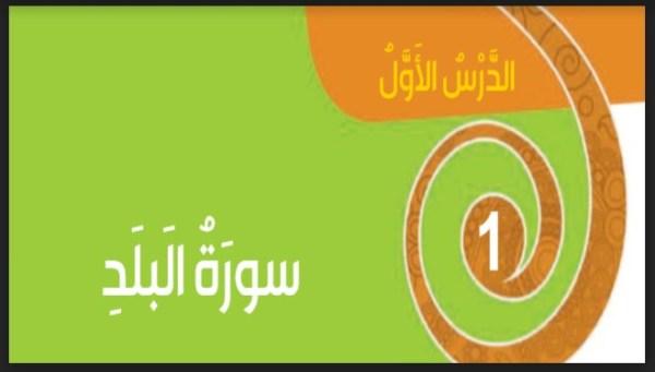 حل درس سورة البلد تربية إسلامية صف ثالث فصل ثالث