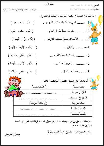 ورقة عمل جملة إن لغة عربية صف ثالث فصل ثالث