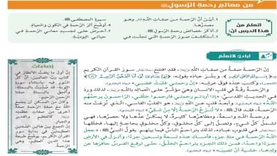 Photo of تحميل حل درس  من معالم رحمة الرسول ﷺ تربية اسلامية الفصل الثالث