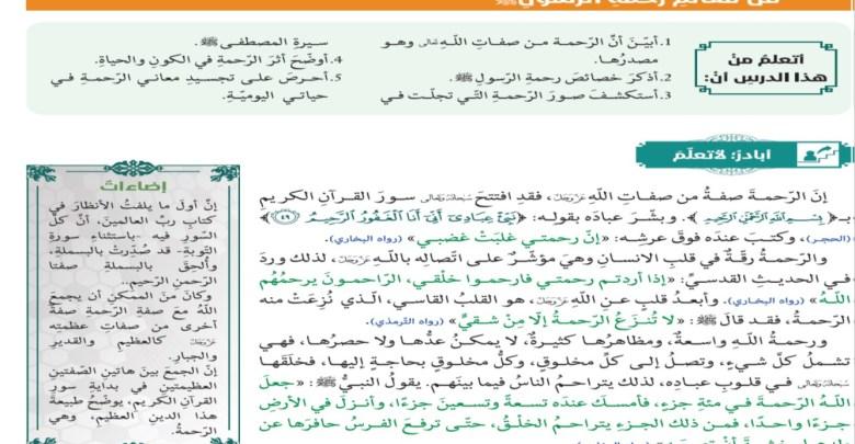 تحميل حل درس من معالم رحمة الرسول ﷺ تربية اسلامية الفصل الثالث