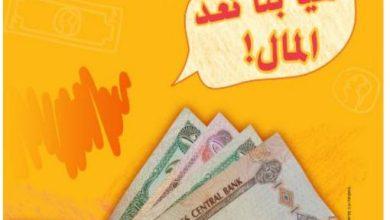 Photo of كتاب الطالب وحده الاموال غير محلولة رياضيات صف ثاني فصل ثالث