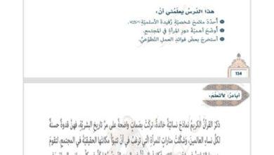 Photo of حل درس السيدة رفيدة الاسلمية تربية إسلامية صف سابع فصل ثالث