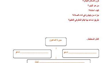 Photo of ورقة عمل سوره الماعون تربية إسلامية صف أول فصل ثالث
