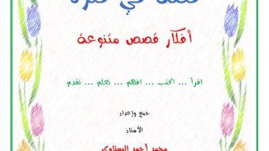 Photo of تدريبات كتابة قصة لغة عربية صف أول فصل ثالث