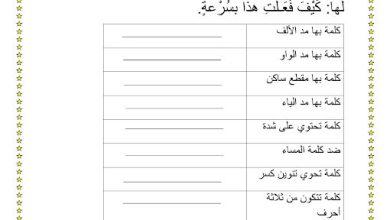 Photo of أوراق عمل مراجعة لغة عربية صف أول فصل ثالث