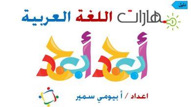 Photo of أوراق عمل في المهارات لغة عربية صف ثاني فصل ثالث