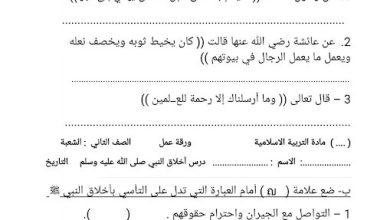 Photo of ورقة عمل درس من أخلاق النبي تربية إسلامية صف ثاني فصل ثالث