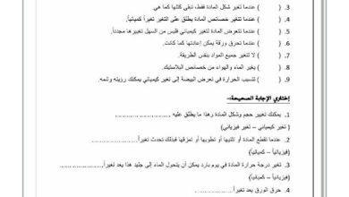 Photo of أوراق عمل الوحدة التاسعة علوم صف ثاني فصل ثالث