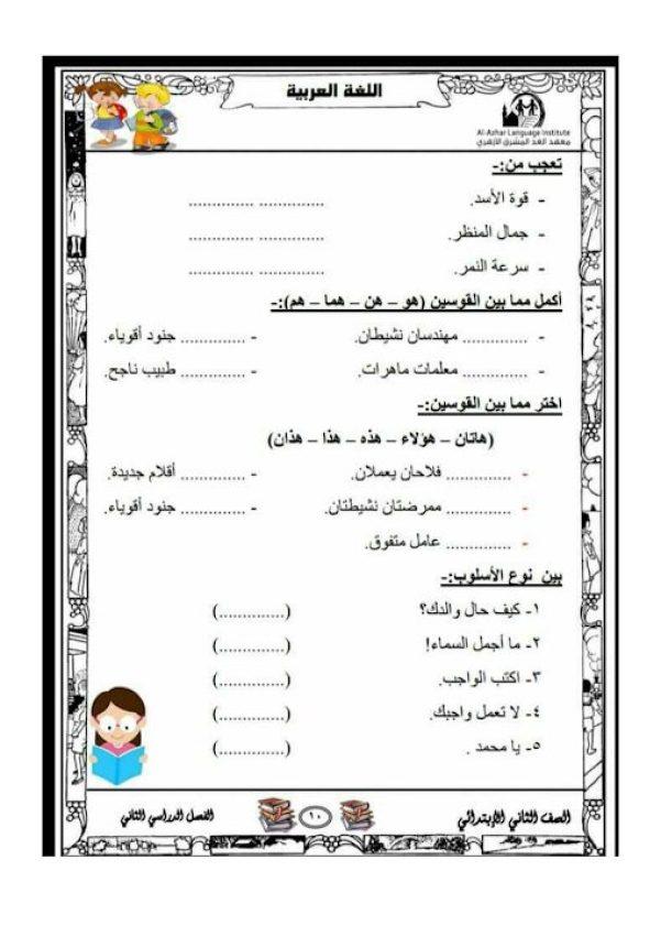 أوراق عمل لغة عربية