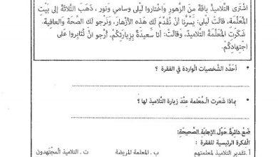 Photo of تدريبات لاختبار نهاية الفصل لغة عربية صف ثاني فصل ثالث