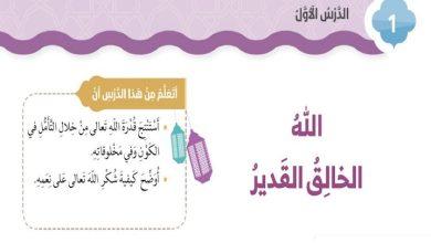 Photo of حل درس الله الخالق القدير تربية إسلامية صف ثاني فصل ثالث