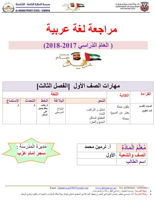 مراجعة لغة عربية