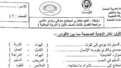 Photo of أوراق مراجعة الفصل الثالث دراسات اجتماعية صف أول