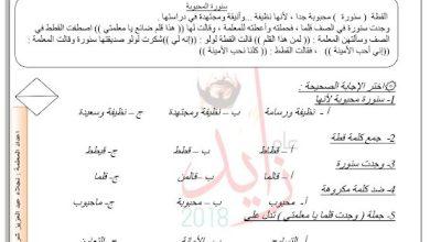 Photo of نموذج امتحان كتابي لغة عربية صف أول فصل ثالث