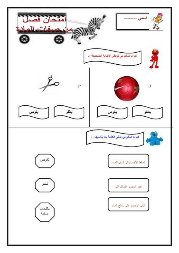 أوراق عمل من صفات المادة