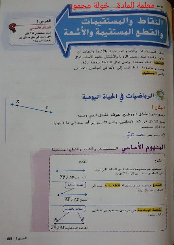 حل وحدة الهندسة رياضيات