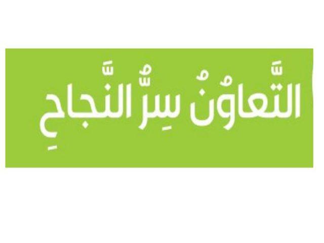 حل درس التعاون سر النجاح تربية إسلامية صف ثالث فصل ثالث مدرستي الامارتية