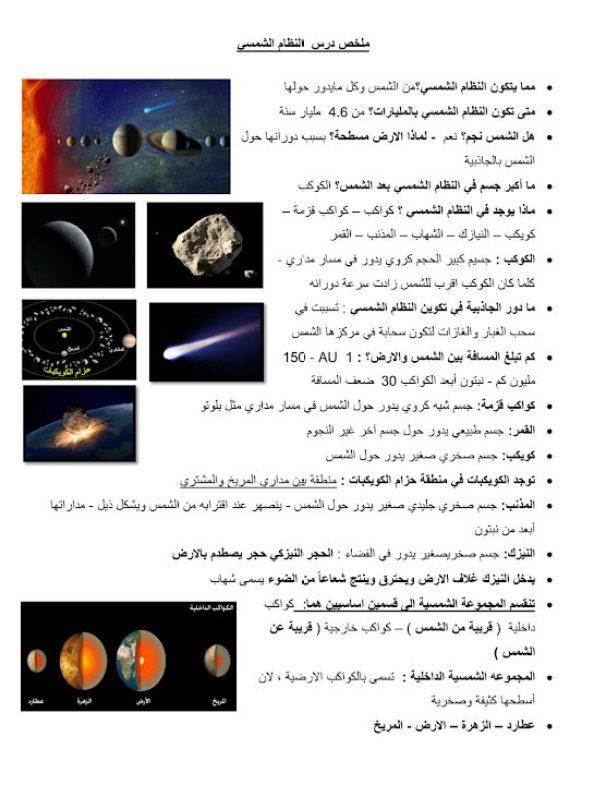ملخص درس النظام الشمسي