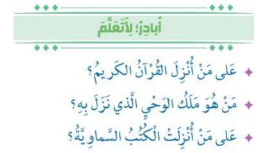 Photo of حل درس الإيمان بالرسل تربية إسلامية صف ثالث فصل ثالث