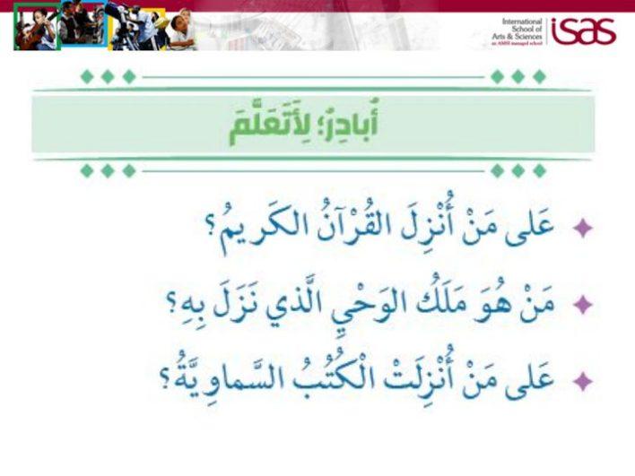 حل درس الإيمان بالرسل تربية إسلامية صف ثالث فصل ثالث.pptx