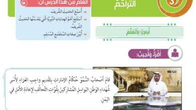 Photo of حل درس التراحم تربية إسلامية صف ثالث فصل ثالث