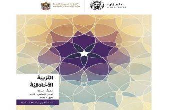 Photo of دليل المعلم تربية أخلاقية صف رابع فصل ثالث
