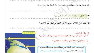 Photo of أوراق عمل الغلاف الجوي والطقس علوم صف رابع فصل ثالث