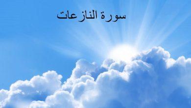Photo of حل سورة النازعات تربية إسلامية صف خامس فصل ثاني
