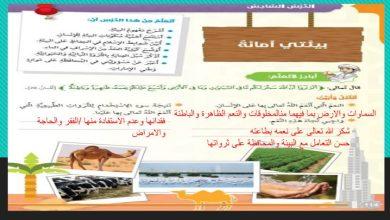 Photo of حل درس بيئتي أمانة تربية إسلامية صف سادس فصل ثالث