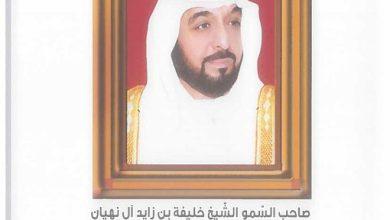 Photo of كتاب النشاط لغة عربية صف ثالث فصل ثالث