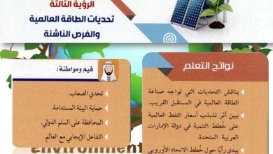 Photo of حل الرؤية الثالثة دراسات اجتماعية صف عاشر فصل ثالث