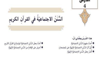 Photo of حل درس السنن الاجتماعية تربية إسلامية صف تاسع فصل ثالث