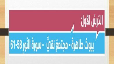 Photo of حل درس بيوت طاهرة تربية إسلامية صف ثاني عشر فصل ثالث