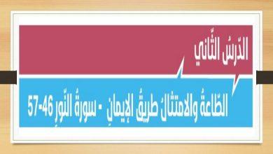 Photo of حل درس الطاعة والامتثال طريق الإيمان تربية إسلامية صف ثاني عشر فصل ثالث
