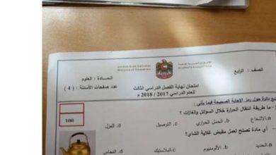 Photo of امتحان نهاية الفصل الثالث 2018 علوم صف رابع