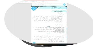 Photo of حل درس إن القول ما قالت حذام لغة عربية صف سابع فصل ثالث