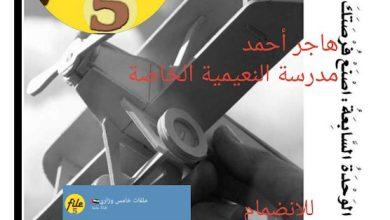 Photo of حل الوحدة السابعة  اصنع فرصتك لغة عربية صف خامس فصل ثالث