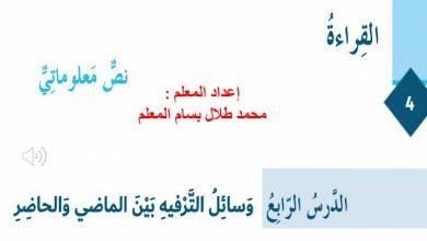 Photo of صف سادس فصل ثالث لغة عربية حلول درس وسائل الترفيه بين الماضي والحاضر