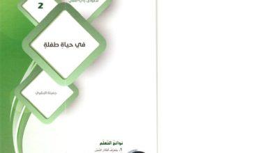 Photo of صف تاسع فصل ثالث إجابة درس في حياة طفلة لغة عربية
